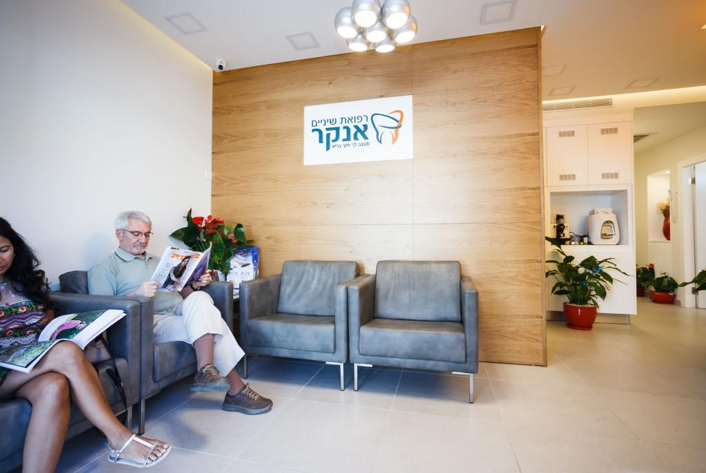 חדר המתנה במרפאת שיניים ד'ר אנקר ביהוד